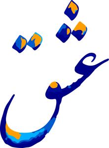 symbole n° 5
